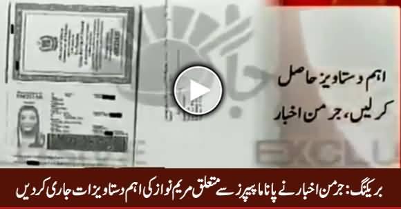 Breaking : German Paper Released Important Documents of Maryam Nawaz Regarding Panama Papers