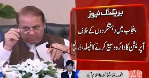 Breaking: Govt Decides To Expand Operation Against Terrorists In Punjab