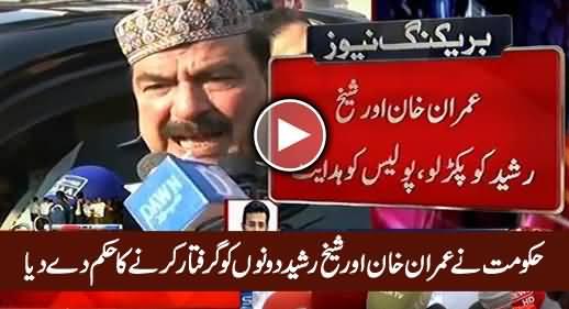 Breaking: Govt Orders To Arrest Imran Khan & Sheikh Rasheed Ahmad