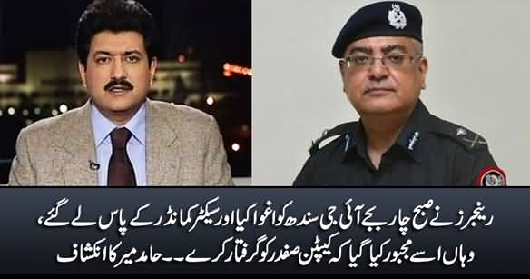 Breaking: Hamid Mir Claims That IG Sindh Was Kidnapped By Rangers & Forced to Arrest Captain Safdar