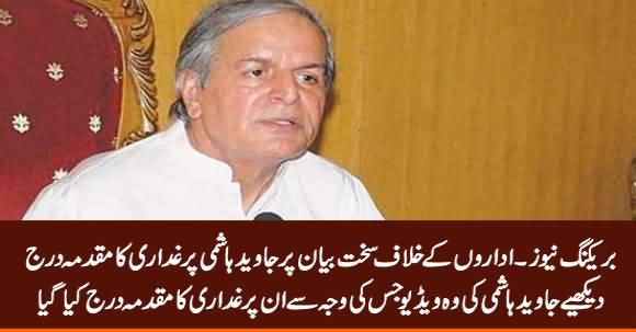 Breaking: High Treason Case Registered Against Javed Hashmi Due to This Video