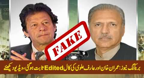Breaking: Imran Khan & Arif Alvi's Leaked Call Proved Edited / Spliced, Exclusive Video