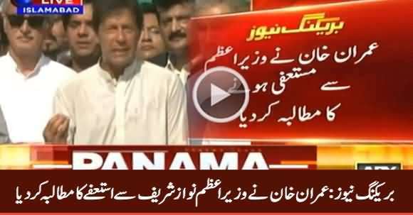 Breaking: Imran Khan Demands PM Nawaz Sharif to Step Down For Fair Investigation