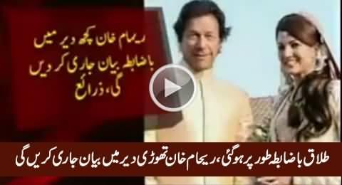 Breaking: Imran, Reham Divorce Confirmed, Reham Khan To Announce Shortly