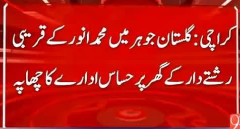 Breaking: Intelligence Agencies Raid on Muhammad Anwar's Close Relative Residence in karachi