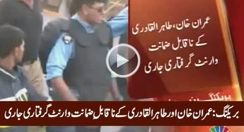 Breaking: Islamabad ATC Issues Non Bailable Warrants of Imran Khan And Tahirul Qadri