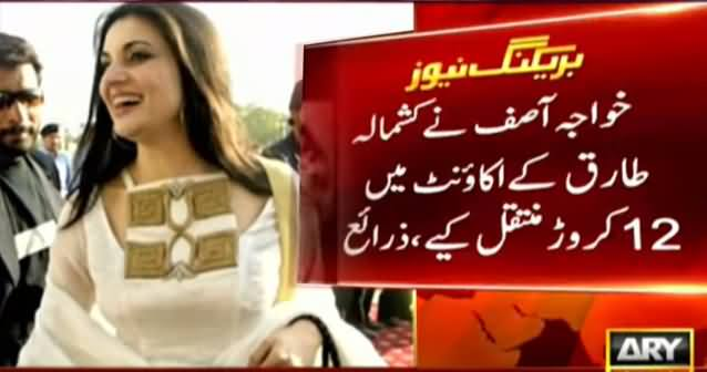 Breaking: Khawaja Asif Transferred 12 Crore Rs To Kashmala Tariq's Bank Account, NAB Got The Evidence