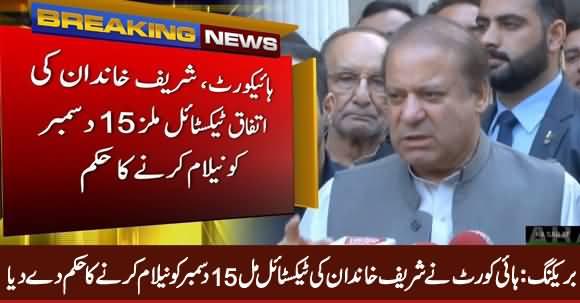 Breaking: Lahore High Court Ka Sharif Family Ki Textile Mill Ko Nelaam Karne Ka Hukam