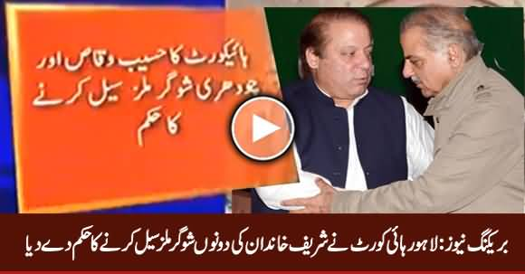 Breaking: Lahore High Court Orders to Seal Both Sugar Mills of Sharif Family