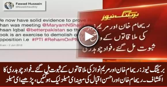 Breaking: Fawad Chaudhry Shocking Revelation About Reham Khan's Meeting With Maryam Nawaz