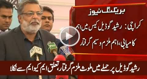 Breaking: Main Culprit Of Rahid Godil Attack Arrested & Belongs To Political Party (MQM)