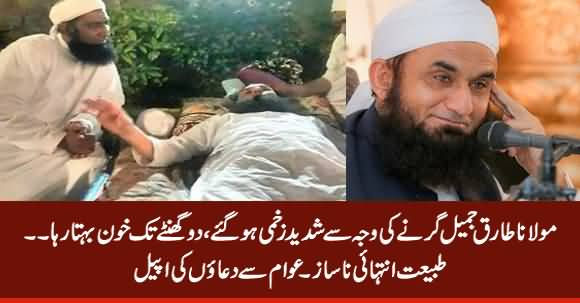 Breaking News: Maulana Tariq Jameel Injured, Condition Is Serious
