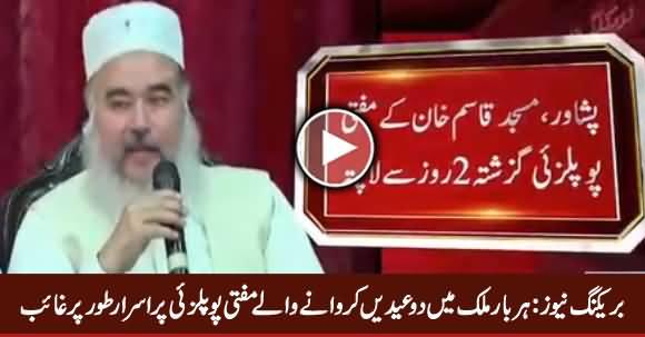 Breaking News: Mufti Popalzai Gone Missing Mysteriously