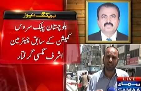 Breaking: NAB Arrests Ex Chairman Balochistan Public Service Commission Ashraf Magsi