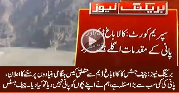 Breaking New: Chief Justice To Hear Kalabagh Dam Case on Priority Basis