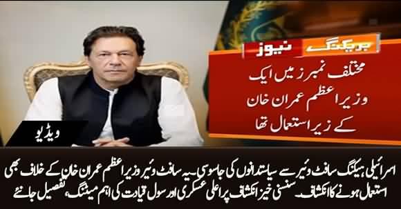 Breaking News - Israeli Hacking Spyware Used Against PM Imran Khan