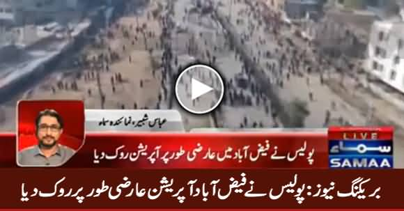 Breaking New: Police Temporarily Stopped Faizabad Operation