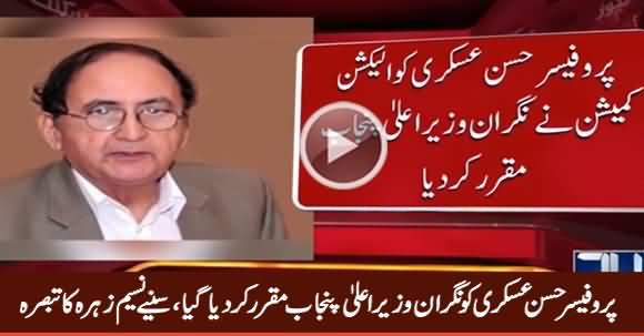 Breaking New: Professor Hassan Askari Appointed As Caretaker CM Punjab
