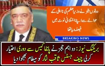 Breaking News : 2 Judges Will Not Be The Part Of Panama Bench