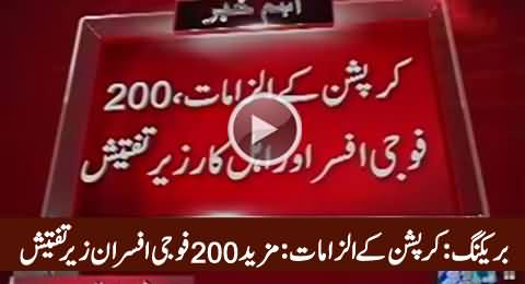 Breaking News:- 200 More Army Officers Are Going To Be Fired