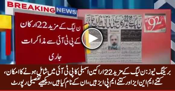 Breaking News: 22 More PMLN Members of Assembly Going To Join PTI