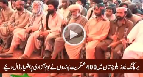 Breaking News: 400 Baloch Militants Laid Down Their Weapons on Independence Day