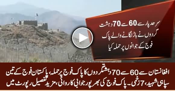 Breaking News: 60-70 Terrorists From Afghanistan Attacked Pak Army At Pak-Afghan Border: ISPR