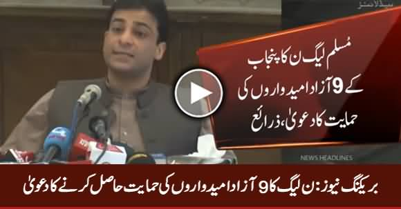 Breaking News: 9 Independent Candidates Likely to Join PMLN