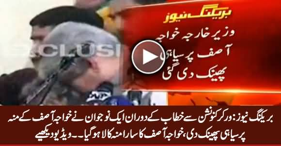 Breaking News: A Guy Throws Ink on Khawaja Asif's Face, Exclusive Video