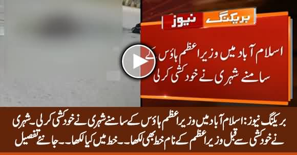 Breaking News: A Man Commits Suicide In Front Of PM House Islamabad
