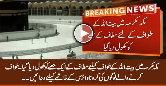 Breaking News: A Part of Mataaf Opened in Haram Shareef For Tawaf