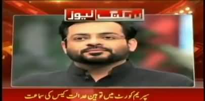 Breaking News : Aamir Liaquat Accused in Contempt of Court Case