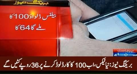 Breaking News: Ab 100 Ka Card Load Karne Par 36 Rs. Katein Ge
