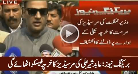Breaking News: Abid Sher Ali Ki Bullet Proof Mercedes Car Ka Kharcha FESCO Uthaye Gi