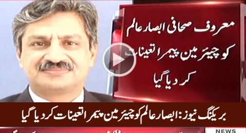 Breaking News: Absar Alam Appointed As New Chairman of PEMRA