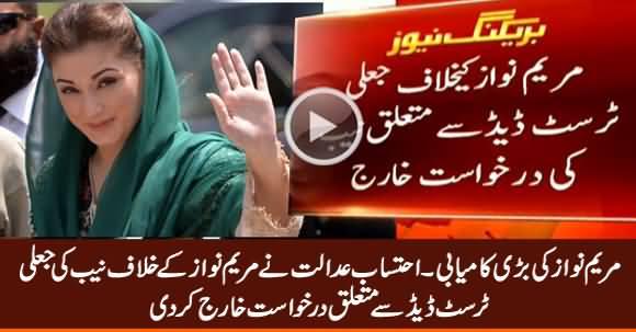 Breaking News: Accountability Court Dismissed NAB's Plea Against Maryam Nawaz