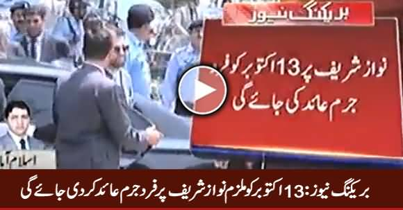 Breaking News: Accountability Court To Indict Nawaz Sharif on October 13