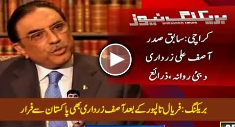 Breaking News: After Faryal Talpur Asif Zardari Ran Away From Pakistan