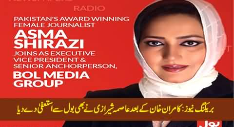 Breaking News: After Kamran Khan Asma Sherazi Resigns From Bol Tv
