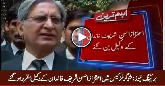 Breaking News: Aitzaz Ahsan Became Lawyer of Sharif Family in Sugar Mills Case