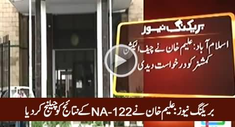 Breaking News: Aleem Khan Challenges NA-122 Result in Election Commission