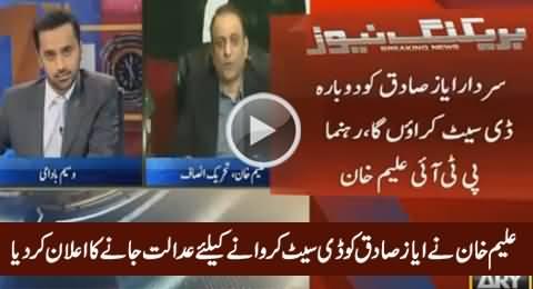 Breaking News: Aleem Khan Is Going To Challenge Ayaz Sadiq Victory In Court