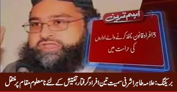 Breaking News: Allama Tahir Ashrafi Arrested