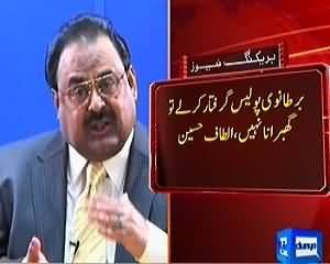 Breaking News: Altaf Hussain is going to be Arrested by London Police - Advised His workers to Calm Down on his Arrest