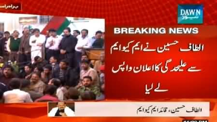 Breaking News: Altaf Hussain Takes His Decision Back To Leave MQM