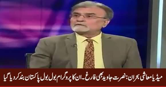 Breaking News: Anchor Nusrat Javed Fired From His Job, His Show