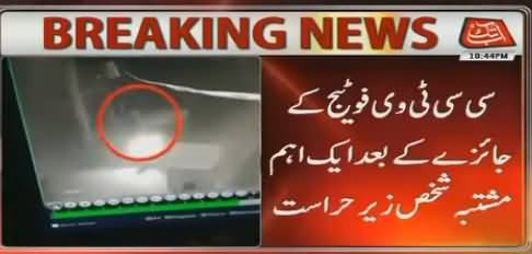 Breaking News: Another Person Caught In Zainab Case in Kasur