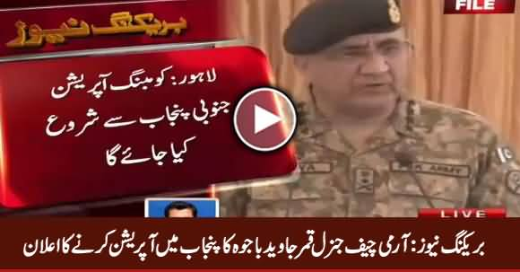 Breaking News: Army Chief General Qamar Javed Bajwa Announced To Start Operation in Punjab