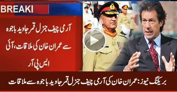 Breaking News: Army Chief General Qamar Javed Bajwa Meets Imran Khan