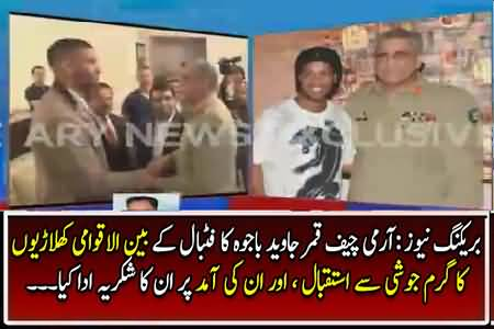 Breaking News : Army Chief welcomed International Soccer players